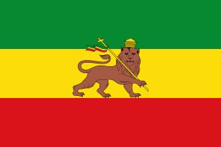 Flag_of_Ethiopia_(1897-1936;_1941-1974).svg